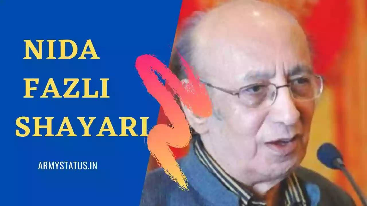 Nida Fazli Shayari On Love | निदा फ़ाज़ली शायरी