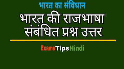 भारत की राजभाषा संबंधित प्रश्न उत्तर, Official language of India Related Questionnaire, भारत की राजभाषा संबंधित प्रश्नोत्तरी