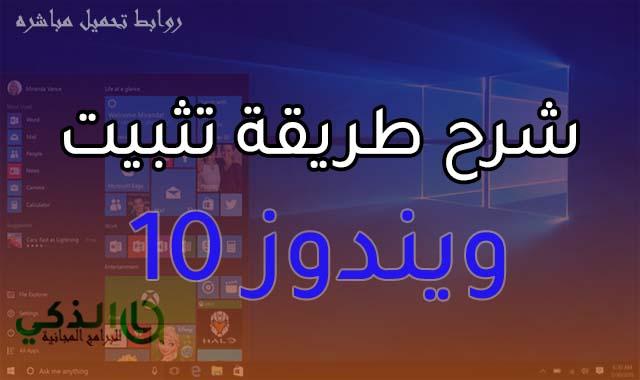 تنصيب ويندوز 10
