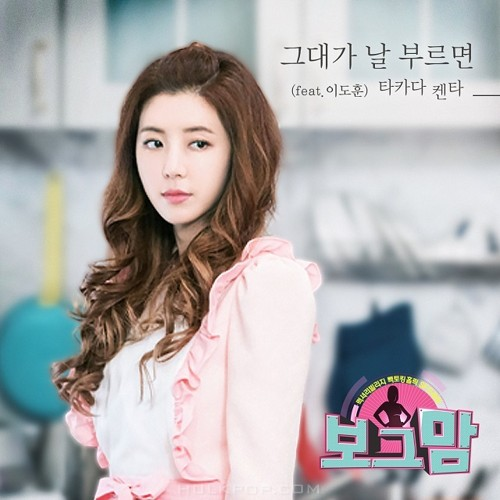 TAKADA KENTA – Borg Mom OST Part.5