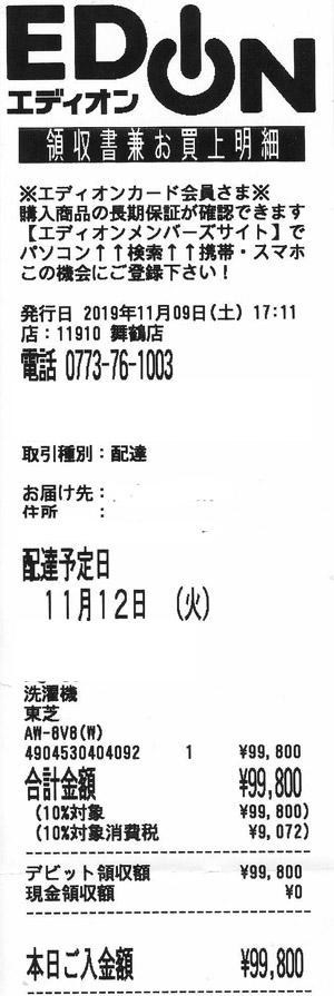 エディオン 舞鶴店 2019/11/9 のレシート