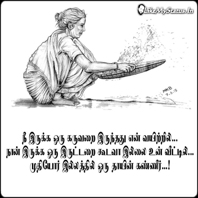 ஒரு தாயின் கண்ணீர்...! Tamil Quote...