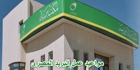 رقم و مواعيد عمل مكاتب البريد المصري الرسمية 2021