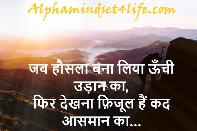 100 Top Motivational quotes in Hindi for Students 2020- Alphamindset4life