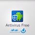 اندوريد : برنامج مكافة الفايروسات Antivirus Free