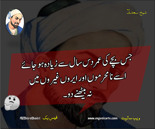 Shaikh Saadi's Quote - Best quote of the day - #quotesoftheday #quotes #urduquotes