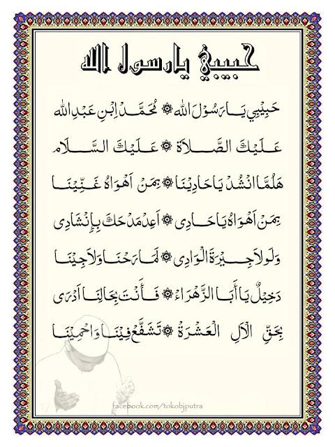 lirik sholawat qosidah lagu islami august
