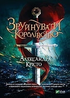 La regina delle sirene copertina ucraina