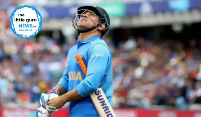 एमएस धोनी ने इंटरनेशनल क्रिकेट से रिटायरमेंट की घोषणा की