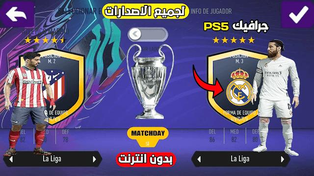 تحميل لعبة FIFA 2021 Mobile للاندرويد بدون انترنت فيفا 2021 تعديلات جديدة جرافيك PS5 خرافية