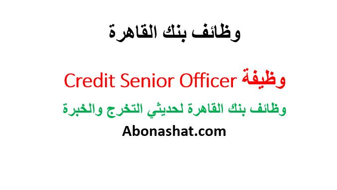 وظائف بنك القاهرة  2020   وظيفة Credit Senior Officer  لدي بنك القاهرة بجميع الفروع لحديثي التخرج والخبرة