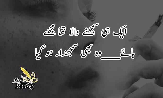 Urdu Sad Poetry - ایک ہی سمجھنے والا تھا مجھے