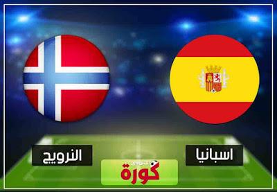 بث مباراة إسبانيا والنرويج مباشر اليوم