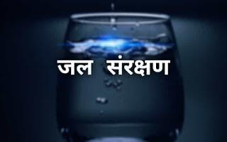 Water saving  in Hindi जल संरक्षण पर निबंध