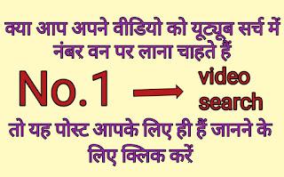 वीडियो को यूट्यूब सर्च में सबसे आगे कैसे लाएं, वीडियो को यूट्यूब सर्च रिजल्ट में कैसे लाएं, सब वीडियो से पहले, वीडियो यूट्यूब सर्च मे लाना, वीडियो रैंक कराना, वीडियो सर्च यूट्यूब, वीडियो फस्ट पेज पर लाना