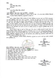 शिक्षामित्र साथियों को जिस दिन का इंतजार था आखिरकार वो दिन आ ही गया shikshamitra naukari news today extra income