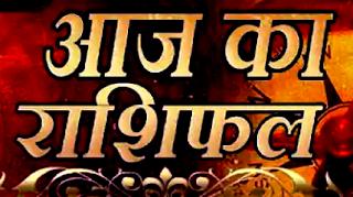 राशिफल 9 अप्रैल वृषभ राशि के जातक शत्रुओं को हराएंगे और तुला राशि वालों को शनि देव की शरण, अन्य राशियों की स्थिति