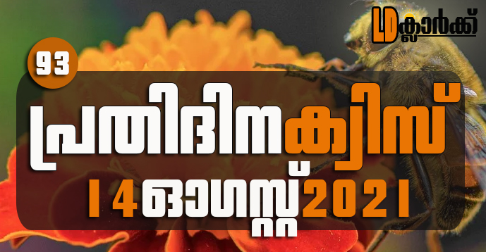Kerala PSC | 14Aug 2021 | Online LD Clerk Exam Preparation - Quiz-93