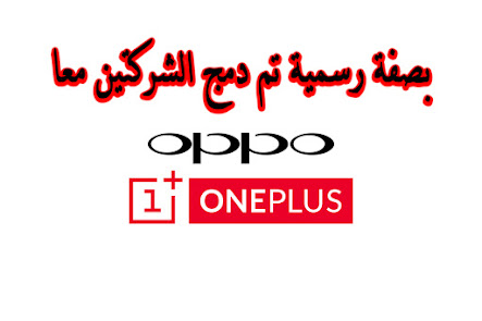 oppo and oneplus merge