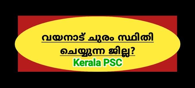 Kerala PSC കേരളാ ഭൂമി ശാസ്ത്രം പ്രത്യേകതകൾ