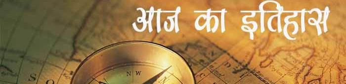 आज के दिन भारत और विश्व