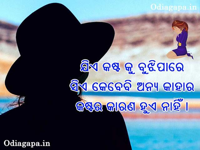 Odia Love Sad Shayeri Download Image