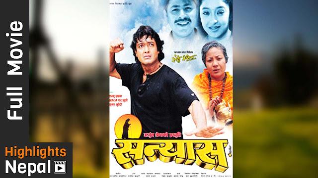 Nepali Movie - SANYAAS