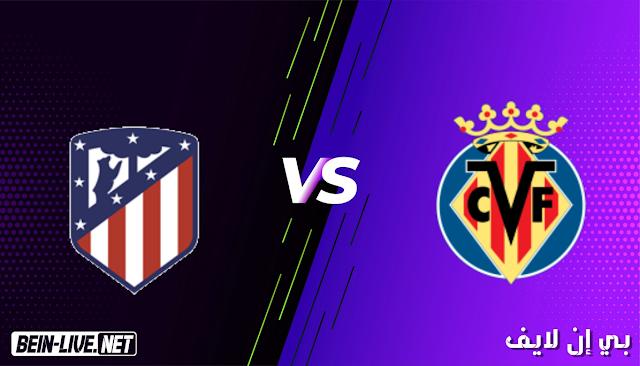 مشاهدة مباراة فياريال واتلتيكو مدريد بث مباشر اليوم بتاريخ 28-02-2021 في الدوري الاسباني
