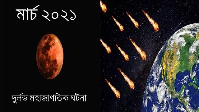 মার্চ মাসের কিছু দুর্লভ মহাজাগতিক ঘটনা    Rare astronomy events of march 2021