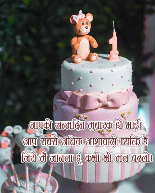 Birthday Wishes Hindi brother