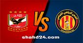نتيجة مباراة الترجي التونسي والأهلي كورة لايف اون لاين بتاريخ 19-06-2021 دوري أبطال أفريقيا