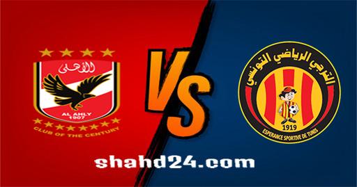مشاهدة مباراة الترجي التونسي والأهلي بث مباشر كورة لايف اون لاين بتاريخ 19-06-2021 دوري أبطال أفريقيا