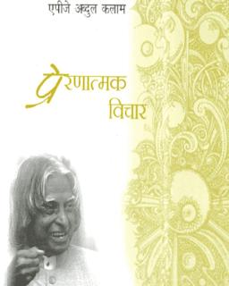 APJ-Abdul-Kalam-Ke-Prernadayak-Vichar-PDF-Book-In-Hindi-Free-Download