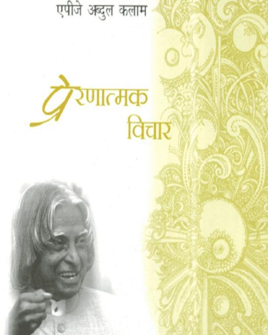ए पी जे अब्दुल कलाम के प्रेरणादायक विचार पीडीऍफ़ पुस्तक हिंदी में  | APJ Abdul Kalam Ke Prernadayak Vichar PDF Book In Hindi Free Download
