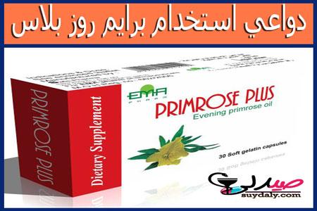دواعي استعمال دواء برايم روز بلاس كبسولات Primrose Plus Capsules