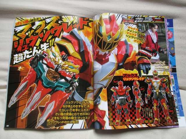 Kishiryu Sentai Ryusoulger November Scans! MAX Ryusoul Red!