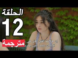مسلسل لعبة الحظ حلقة 12 كاملة مترجمة