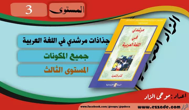 جذاذات مرشدي في اللغة العربية المستوى الثالث