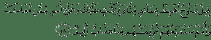 Surat Hud Ayat 48