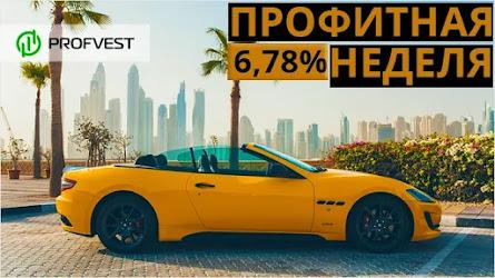 Отчет инвестирования 21.09.20 - 27.09.20: Наш портфель 11287,37$, прибыль 765,58$ (6,78%)