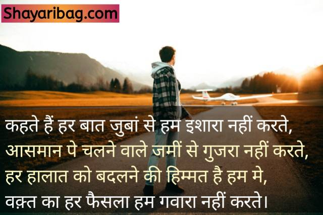 Attitude Shayari In Hindi Boy Download