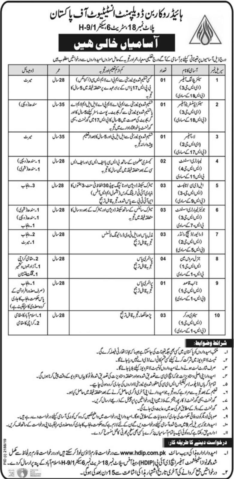 Hydrocarbon Development Institute of Pakistan Jobs 2019