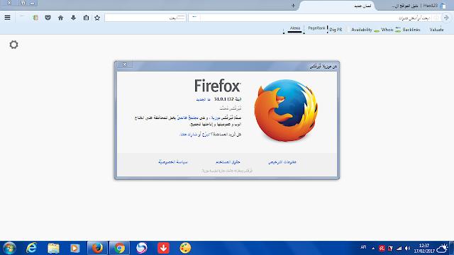 تحميل,برنامج,متصفح,فايرفوكس,فاير,فوكس,موزيلا