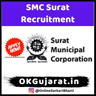 SMC Recruitment 2020 - Sarkari Bharti 2020