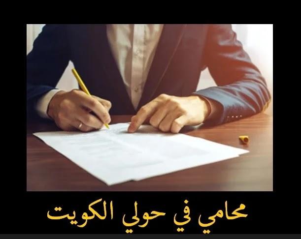 افضل محامين حولي - محامي في حولي الكويت