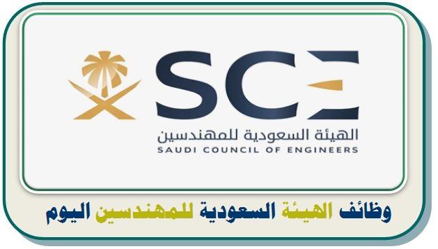 وظائف الهيئة السعودية للمهندسين 29 يناير 2019 , وظائف مهندسين السعودية اليوم 29/01/2019 , وظائف مهندسين جدة 29/01/2019 , وظائف اليوم السعودية 29 يناير 2019 , Saudi council of Engineers jobs2019-01-29