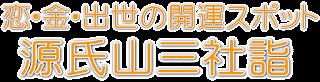 恋・金・出世の開運スポット:源氏山三社詣