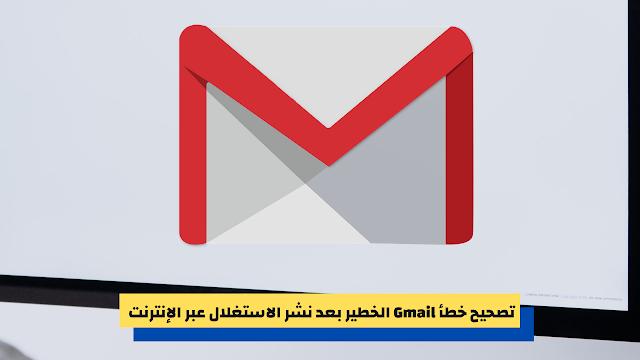أجبرت Google أخيرًا على تصحيح خطأ Gmail الخطير بعد نشر الاستغلال عبر الإنترنت