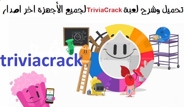 تحميل وشرح لعبة Trivia Crack لجميع الأجهزة اخر اصدار + apk