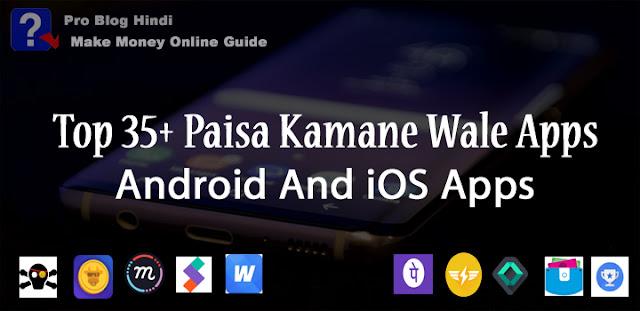 mobile se paise kaise kamaye, paise kamane ke apps, paisa kamane wale apps